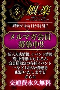 高級デリヘル 娯楽~GORAKU~☆メルマガ会員募集中☆:娯楽~GORAKU~(渋谷・恵比寿・青山高級デリヘル)