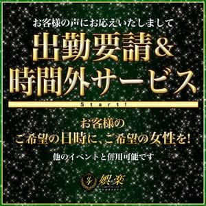 高級デリヘル 娯楽~GORAKU~☆出勤要請&時間外サービス☆:娯楽~GORAKU~(渋谷・恵比寿・青山高級デリヘル)