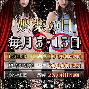 高級デリヘル 娯楽~GORAKU~☆娯楽の日 5日、15日☆:娯楽~GORAKU~(渋谷・恵比寿・青山高級デリヘル)