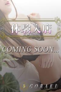 高級デリヘル 娯楽~GORAKU~急遽体験入店決定!!:娯楽~GORAKU~(渋谷・恵比寿・青山高級デリヘル)