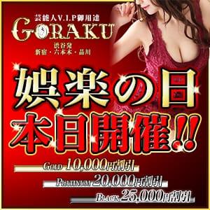 高級デリヘル 娯楽~GORAKU~☆娯楽の日 本日開催☆:娯楽~GORAKU~(渋谷・恵比寿・青山高級デリヘル)