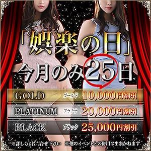 高級デリヘル 娯楽~GORAKU~☆娯楽の日 今月は25日も開催☆:娯楽~GORAKU~(渋谷・恵比寿・青山高級デリヘル)