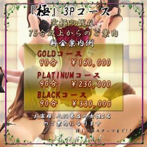 高級デリヘル 娯楽~GORAKU~☆極3Pコース新設☆:娯楽~GORAKU~(渋谷・恵比寿・青山高級デリヘル)
