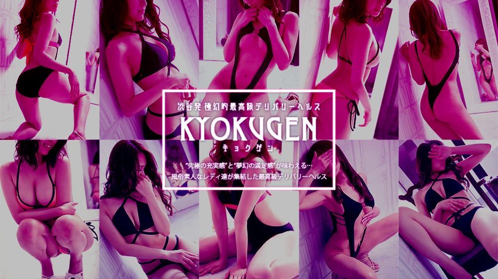 本日限定 KYOKUGEN割引:渋谷キョクゲン(渋谷・恵比寿・青山高級デリヘル)