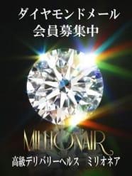 ダイヤモンドメール:ミリオネア(麻布・白金・広尾高級デリヘル)