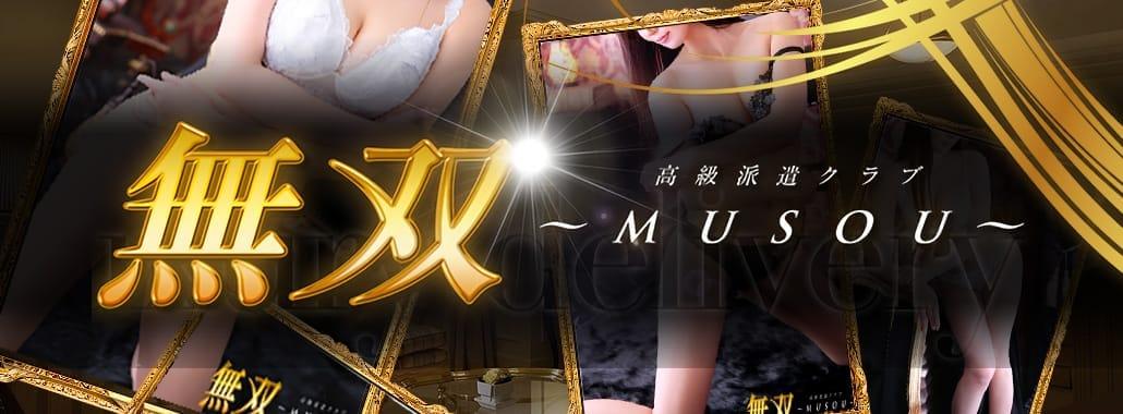 無双~MUSOU~(渋谷・恵比寿・青山高級デリヘル)