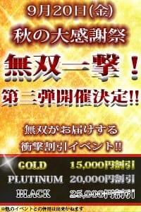 朗報!9/20(金)『無双一撃!』第2弾開催決定!!:無双~MUSOU~(渋谷・恵比寿・青山高級デリヘル)