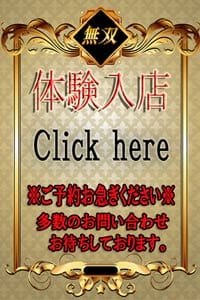 高級デリヘル 無双~MUSOU~ 体験入店!!:無双~MUSOU~(渋谷・恵比寿・青山高級デリヘル)