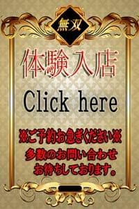 高級デリヘル 無双~MUSOU~ 急遽体験入店!!:無双~MUSOU~(渋谷・恵比寿・青山高級デリヘル)