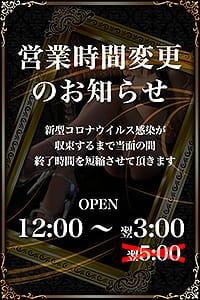 お昼12時から営業開始致しました:無双~MUSOU~(渋谷・恵比寿・青山高級デリヘル)