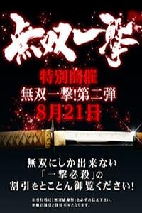 『無双一撃!』第二弾!8月21日(金)特別開催!!:無双~MUSOU~(渋谷・恵比寿・青山高級デリヘル)
