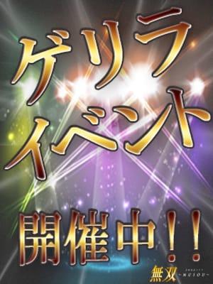 本日特別開催『ゲリライベント』!!:無双~MUSOU~(渋谷・恵比寿・青山高級デリヘル)
