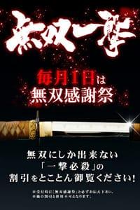 ☆★☆月1の衝撃割引イベント!!『無双一撃!』☆★☆:無双~MUSOU~(渋谷・恵比寿・青山高級デリヘル)