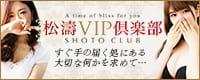 松濤VIP倶楽部