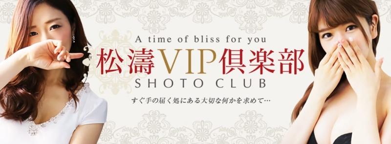 松濤VIP倶楽部(渋谷・恵比寿・青山)