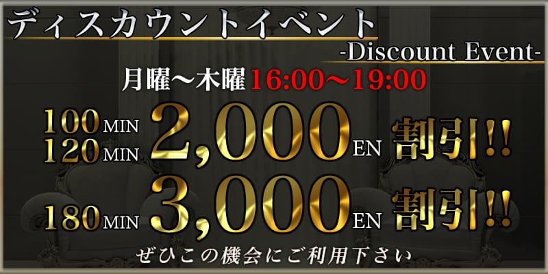 ディスカウントイベント:Adamo~アダモ(東京駅・丸の内・日本橋高級デリヘル)