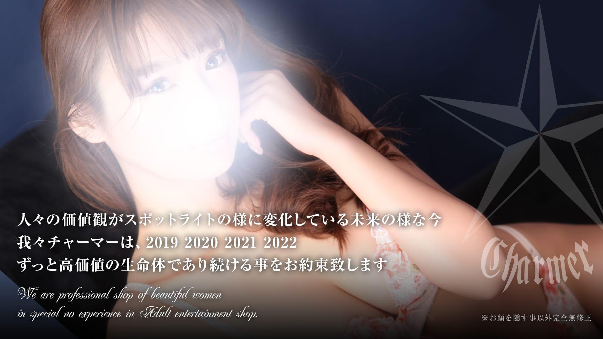 風俗完全未経験の女性のみ採用:クラブチャーマー(横浜高級デリヘル)