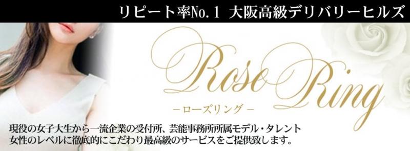 RoseRing〔ローズリング〕(大阪高級デリヘル)