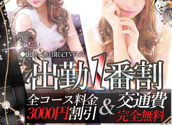 出勤1番割り!:BOND GIRL(大阪高級デリヘル)