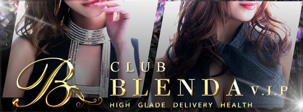 CLUB BLENDA V . I . P(大阪高級デリヘル)