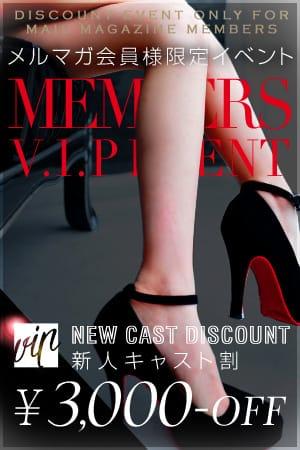 ☆メルマガ会員☆新人¥3,000-OFF!☆:CLUB BLENDA V . I . P(大阪高級デリヘル)