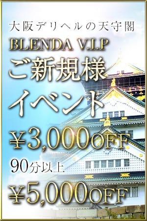 ◆大阪デリヘルの天守閣◆ご新規様限定イベント!!:CLUB BLENDA V . I . P(大阪高級デリヘル)