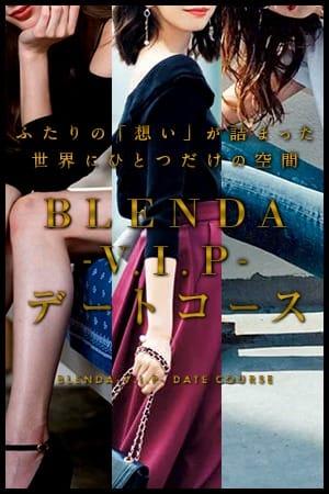 一流の女性とお時間の許す限りデートをお楽しみ下さい。:CLUB BLENDA V . I . P(大阪高級デリヘル)