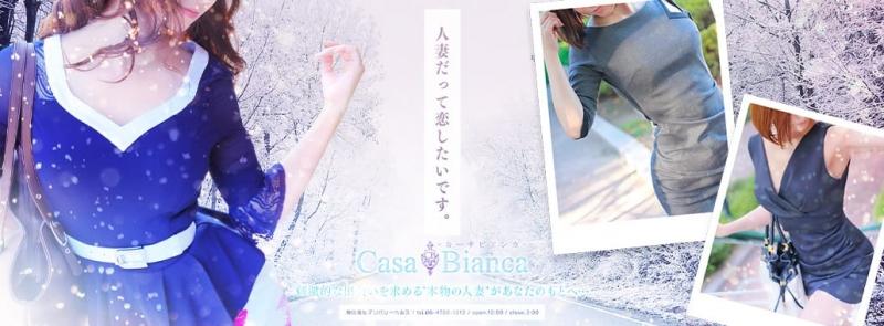 CASA BIANCA(カーサ・ビアンカ)(大阪高級デリヘル)