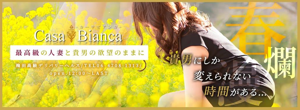 CASA BIANCA(カーサ・ビアンカ)