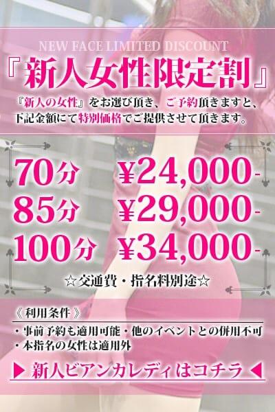 新人女性限定!! 只今当店ではバラエティに富んだ新人さんが 多数入店中!! :CASA BIANCA(カーサ・ビアンカ)(大阪高級デリヘル)