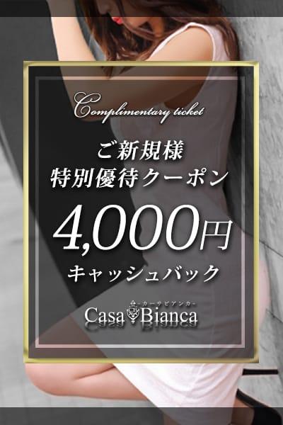 ロトナンバー!!:CASA BIANCA(カーサ・ビアンカ)(大阪高級デリヘル)