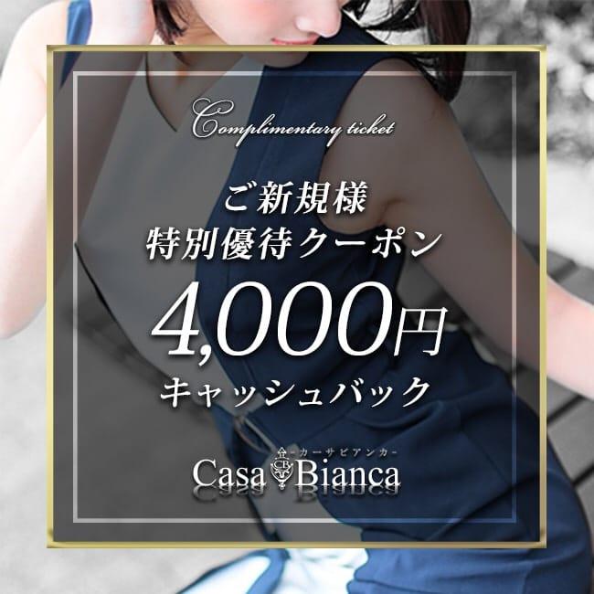 ★【ヒルズデリ限定!!】キャッシュバック!!★:CASA BIANCA(カーサ・ビアンカ)(大阪高級デリヘル)