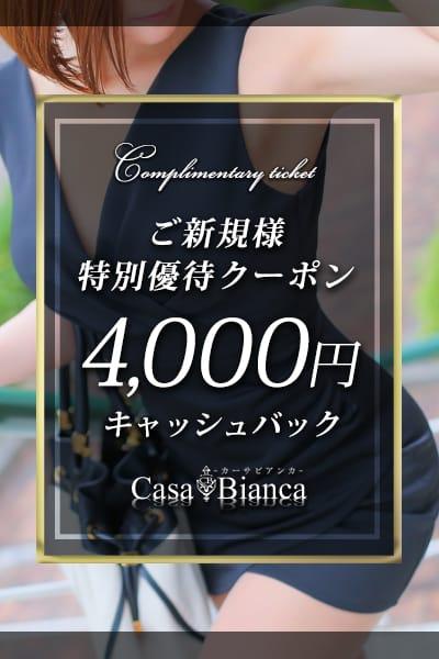 ご新規様限定】4,000円キャッシュバック!:CASA BIANCA(カーサ・ビアンカ)(大阪高級デリヘル)