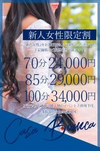 新人限定!!新人リサーチクーポン!:CASA BIANCA(カーサ・ビアンカ)(大阪高級デリヘル)