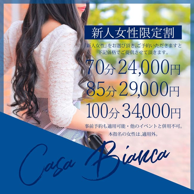 公式HP新人情報に掲載女性が対象:CASA BIANCA(カーサ・ビアンカ)(大阪高級デリヘル)