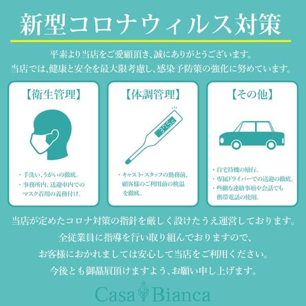 新型コロナウィルス対策:CASA BIANCA(カーサ・ビアンカ)(大阪高級デリヘル)