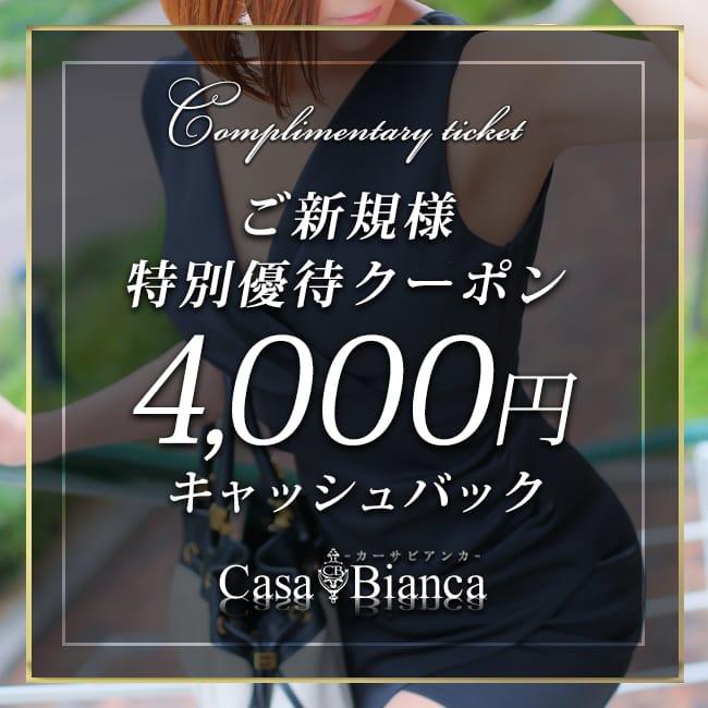 ー 御新規様限定割引 ー:CASA BIANCA(カーサ・ビアンカ)(大阪高級デリヘル)
