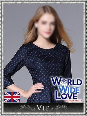 ホーナー:WORLD WIDE LOVE(大阪高級デリヘル)