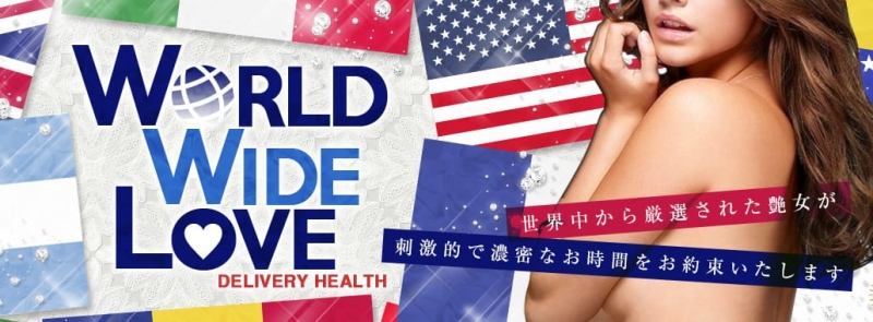 WORLD WIDE LOVE(大阪高級デリヘル)