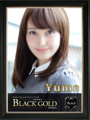 ゆめ:Black Gold Osaka(大阪高級デリヘル)