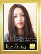 みこと:Black Gold Osaka(大阪高級デリヘル)