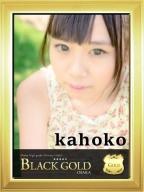 かほこ:Black Gold Osaka(大阪高級デリヘル)