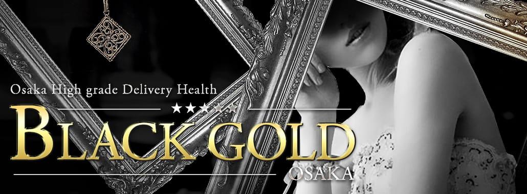 Black Gold Osaka(大阪高級デリヘル)