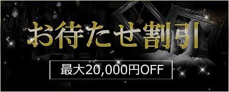 お待たせ割引:Black Gold Osaka(大阪高級デリヘル)