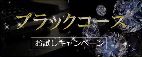 ブラックコースお試しキャンペーン:Black Gold Osaka(大阪高級デリヘル)
