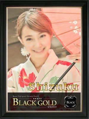 しずく:Black Gold Kyoto(京都高級デリヘル)