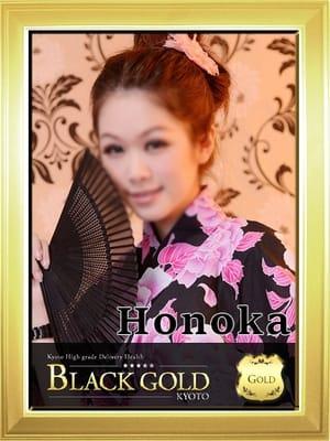 ほのか:Black Gold Kyoto(京都高級デリヘル)