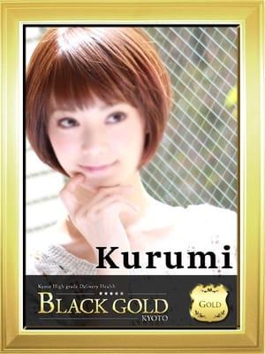 くるみ:Black Gold Kyoto(京都高級デリヘル)