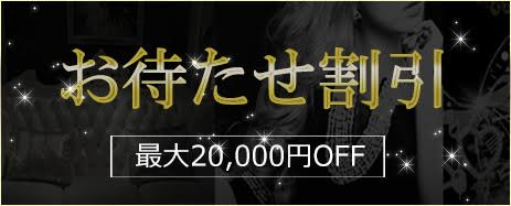 お待たせ割引:Black Gold Kyoto(京都高級デリヘル)