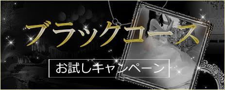 ブラックコースお試しキャンペーン:Black Gold Kyoto(京都高級デリヘル)